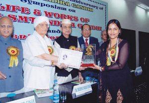 Indira Gandhi Sadbhavna Award
